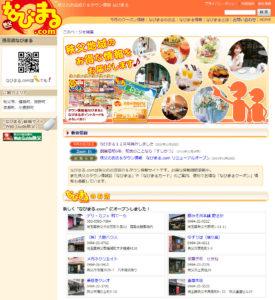 なびまる.com