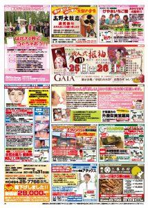 2014年1月号4ページ