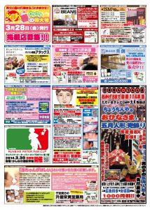2014年3月号(裏)