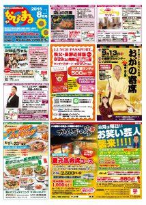 2015年8月号 表