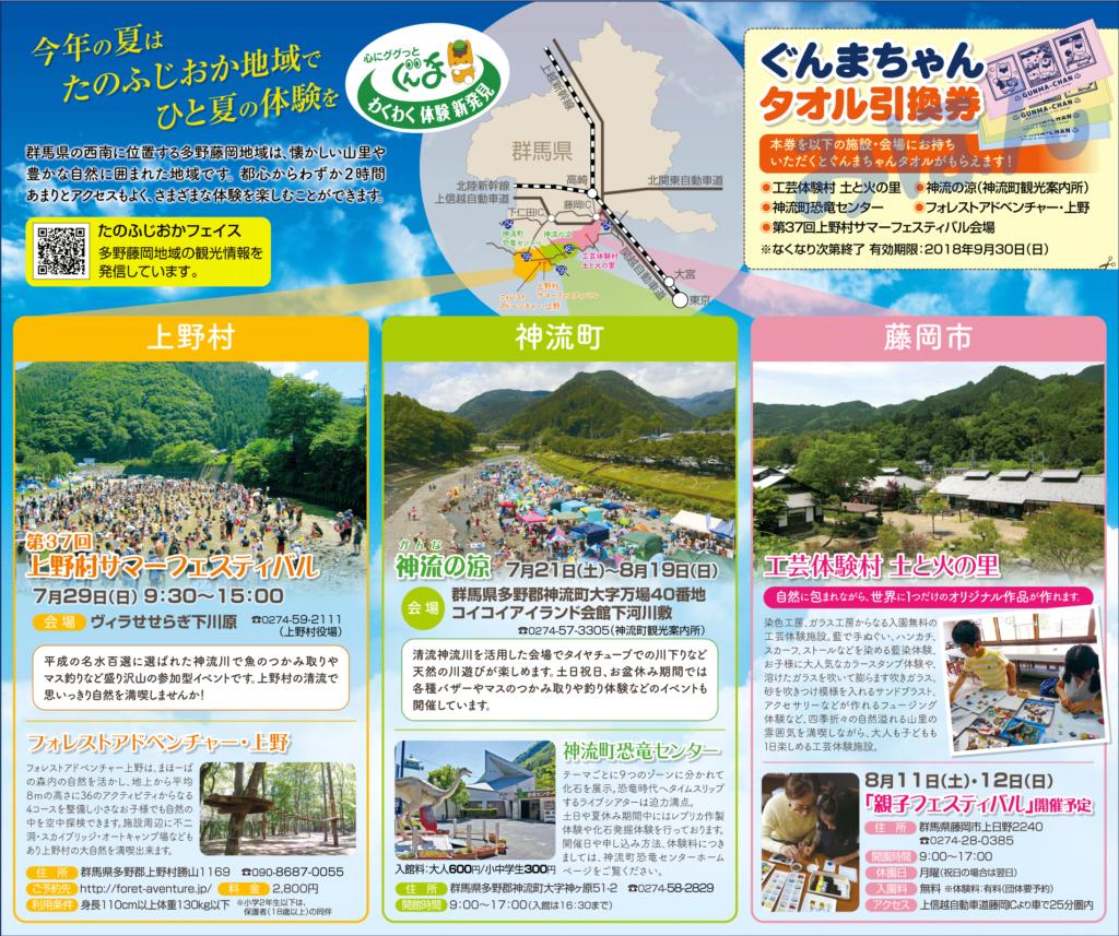 夏本番!!群馬県たのふじおか地域
