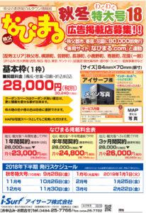 情報紙なびまる_秋冬料金2018-