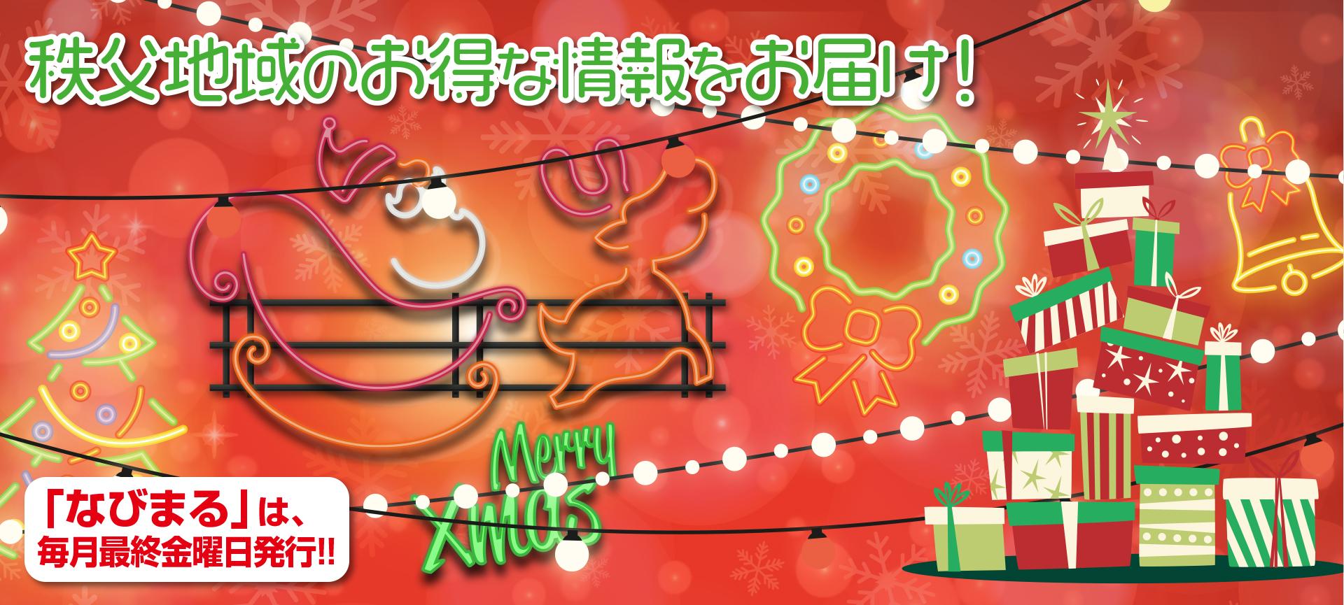 秩父のお店紹介&タウン情報 なびまる.com:メインイメージ
