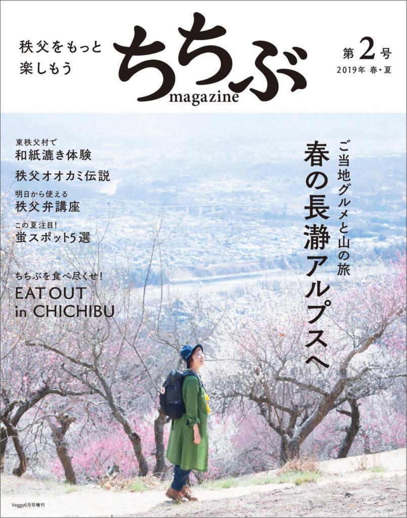 ちちぶmagazine第2号発売中!!